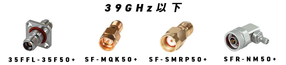 同軸アダプタ 39GHz以下 SMA SMP N